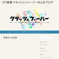 CF速報 クラッシュフィーバーまとめブログ